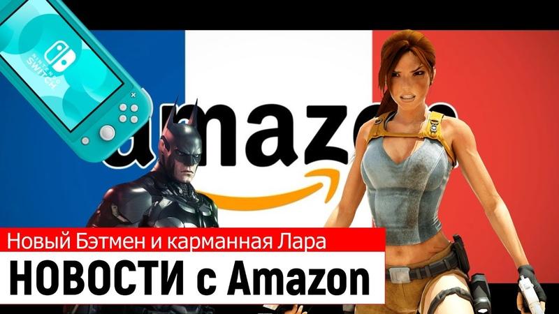 НОВЫЙ БЭТМЕН И КАРМАННАЯ ЛАРА | Новости с Amazon
