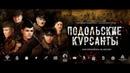 Подольские курсанты ФИЛЬМ 2020 РУССКОЕ КИНО военный ТРЕЙЛЕР