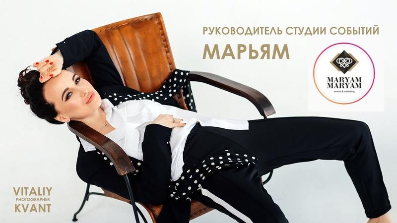 Марьям Свадебный организатор Как начать работать с агентством