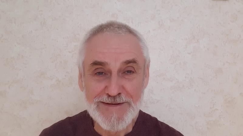 Виктор Пошетнев 01 04 20 Наше обучение Шестое занятие