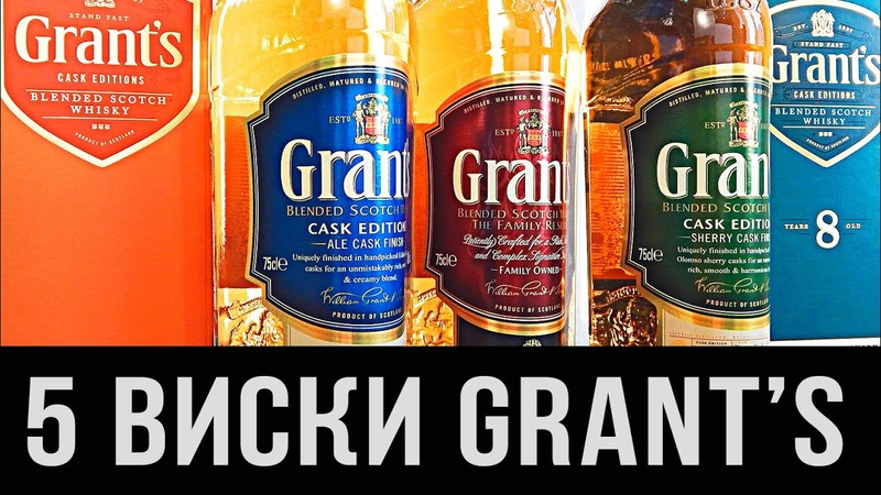 Grant's Cask Editions Обзор виски Ale Sherry Rum Finish