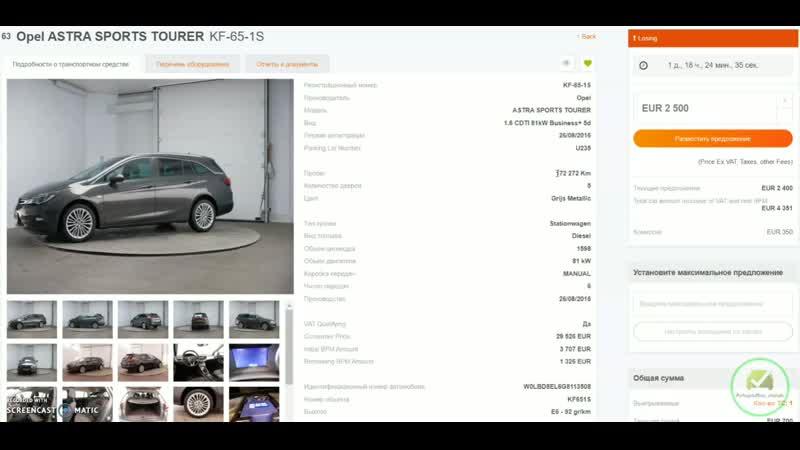 Подбор авто на аукционах Европы без посредников