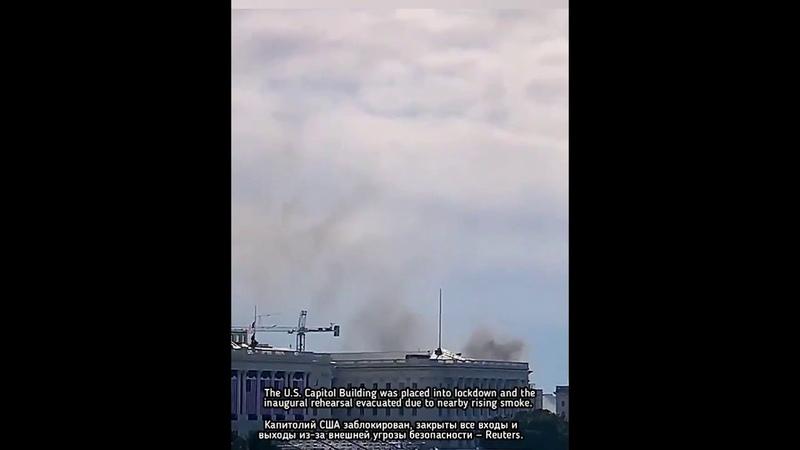 Пожар в Капитолии США устроили бомжи под соседним мостом A fire in US Capitol set by homeless