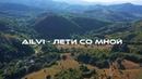 AILVI - Лети со мной