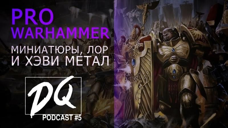 Pro Warhammer Миниатюры лор и Heavy Metal DiGiQuire Podcast 5 Darius GQ feat Denis