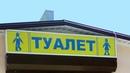 Смешные надписи и вывески 4 Русские приколы