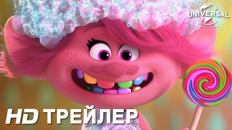 ТРОЛЛИ МИРОВОЙ ТУР Трейлер 1 В кино с 19 марта