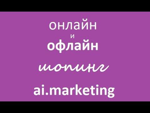 CHOPING с ai.marketing MarketBot