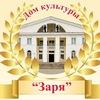 МБУК Дом культуры Заря Сарапул
