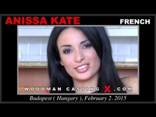 Анальный кастинг Anissa Kate по самые яйца (Woodman Casting, anal, dp)