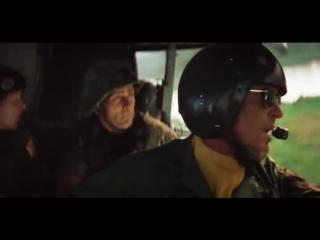 Эпизод из фильма Апокалипсис сегодня (1979) Полет валькирий
