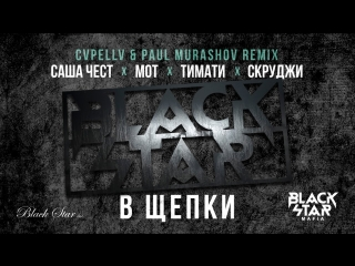 Тимати, Мот, Саша Чест, Скруджи  В щепки (CVPELLV & Paul Murashov remix)