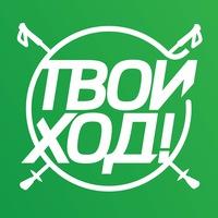 Логотип Твой ход!