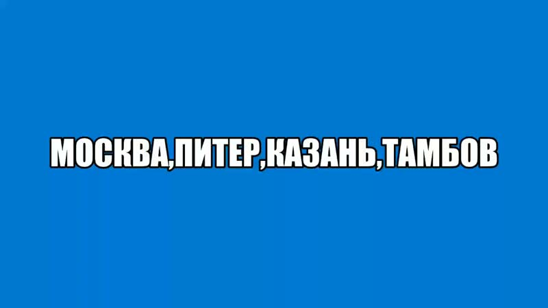 Москва Питер Казань Тамбов mp4