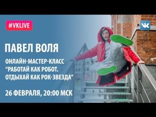 #VKlive: Павел Воля. Онлайн-мастер-класс Работай как робот. Отдыхай как рок-звезда