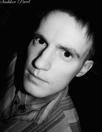 Павел Сачков