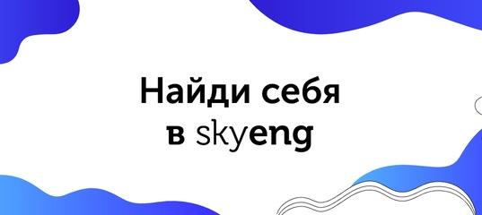 Вакансия Project manager в Санкт-Петербурге, работа в Skyeng