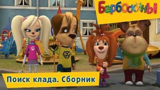 Поиск клада  Барбоскины  Сборник мультфильмов 2018