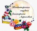 Фотоальбом Екатерины Ларичевой