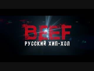 BEEF Русский хип-хоп  Трейлер (2019)