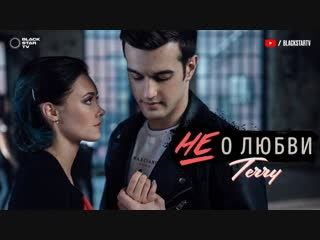 TERRY - Не о любви