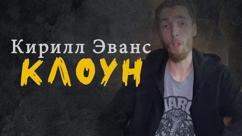 Кирилл Эванс снимает порно