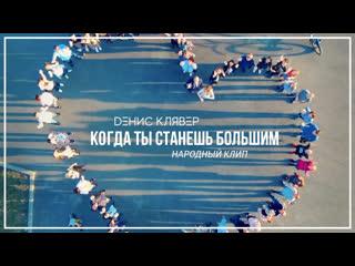 Dенис Клявер - Когда ты станешь большим (Народный клип, 2019)