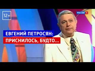 Евгений Петросян рассказал свои сны  Юмор! Юмор!! Юмор!!!  Россия 1