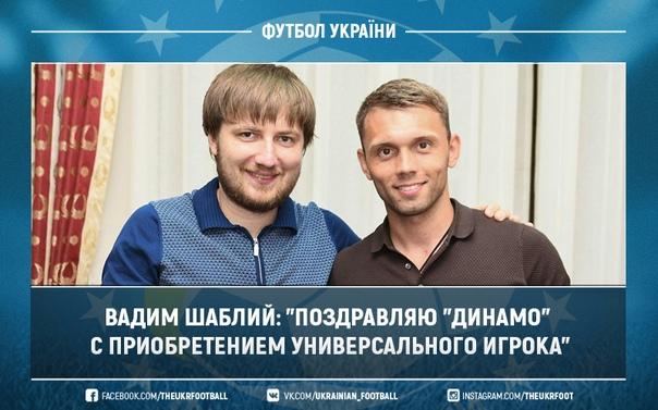 Шаблий Вадим