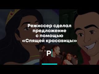 Режиссер сделал предложение с помощью Спящей красавицы