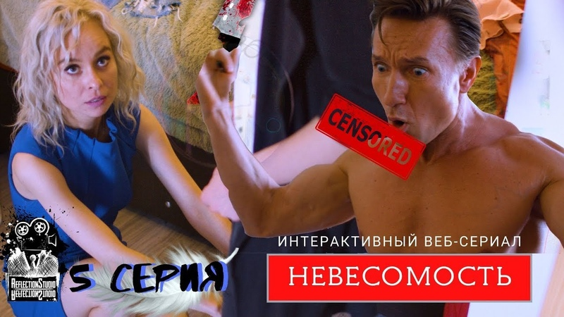 НЕВЕСОМОСТЬ 5 СЕРИЯ веб сериал