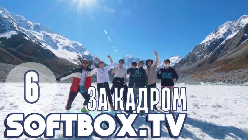 Озвучка SOFTBOX BTS Bon Voyage 4 сезон 6 эпизод За Кадром