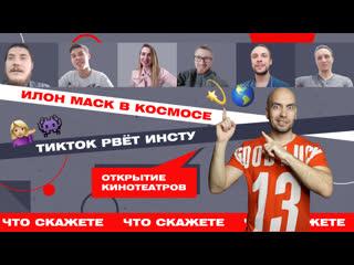 Открытие кинотеатров, Илон Маск в космосе, TikTok рвёт YouTube  ЧтоСкажете#19