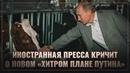 Иностранная пресса кричит о новом «хитром плане Путина»