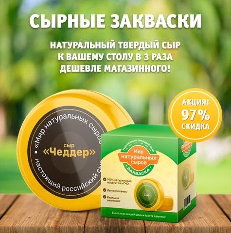 Сырная закваска - Мир натуральных сыров Комплекс для приготовления натурального домашнего сыра. Позволяет значительно экономить на покупке сыра в продуктовом магазине, а также кормить своих