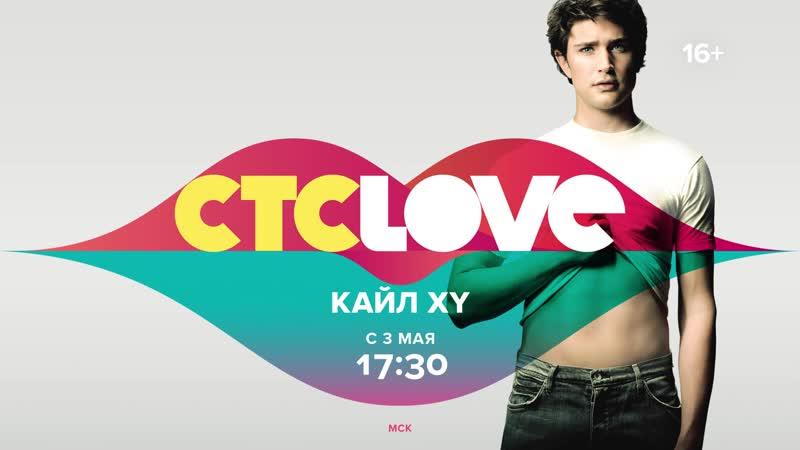 Кайл XY с 3 мая на СТС Love