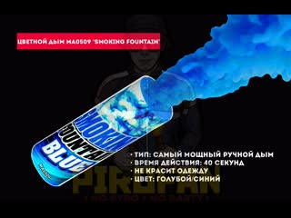 Цветной дым ma0509/blue  Smoking Fountain Голубой/Синий 40мм