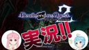 PS4 Death end re Quest 2