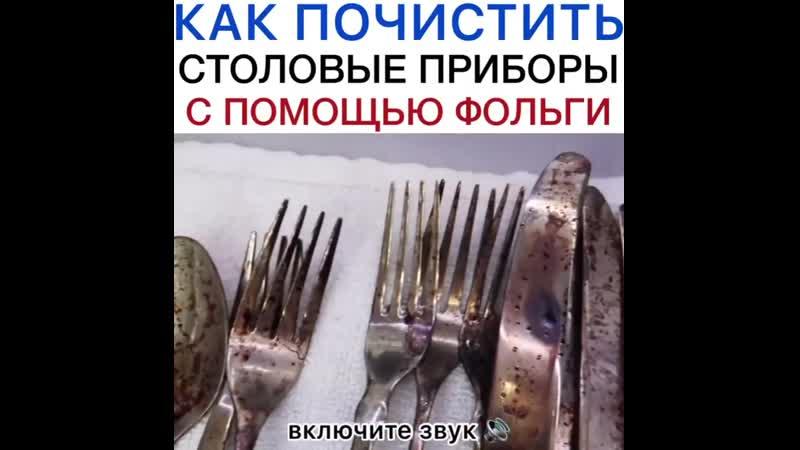 Совет по чистке столовых приборов(vk.compublic185972859)