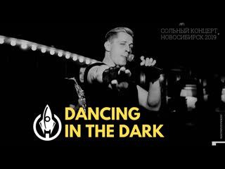 OFB aka Offbeat Orchestra - Dancing in the dark