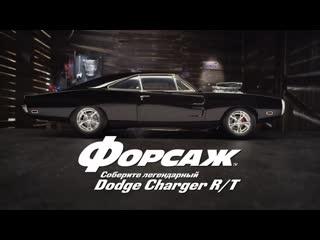Форсаж. Соберите легендарный Dodge Charger R/T