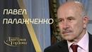 Павел Палажченко. В гостях у Дмитрия Гордона 2019