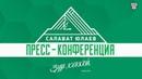 Пресс-конференция «Салават Юлаев» – «Адмирал»