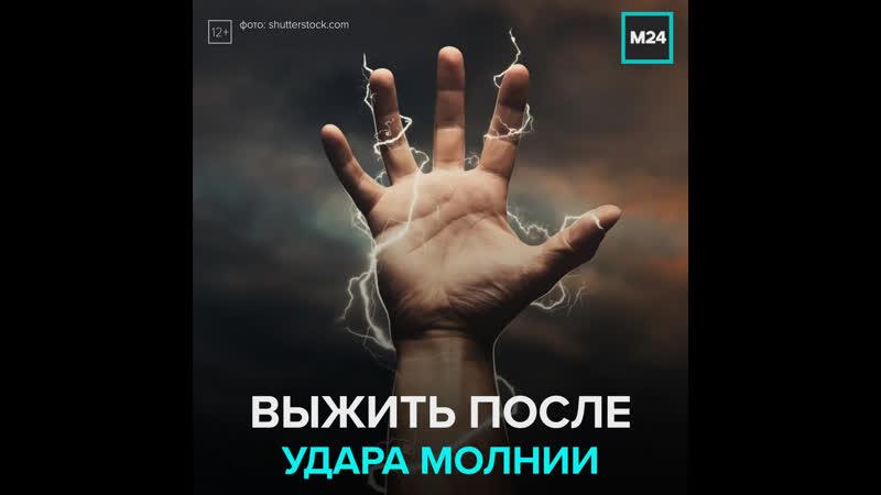 Можно ли выжить после удара молнии Москва 24