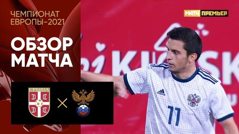 Сербия (U-21) - Россия (U-21) | обзор матча