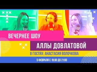 Анастасия Волочкова в Вечернем шоу Аллы Довлатовой