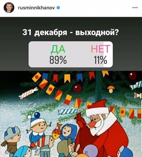 Президент Тaтарстана сделал 31 декабря выходным днём через голосoвание в Instagram. Татары сверхлюди, что тут ещё