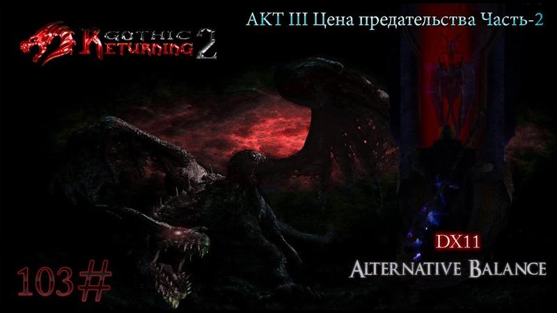 Gothic 2 Returning 2.0 Alternative Balance DX11 AKT III Цена предательства Часть 2