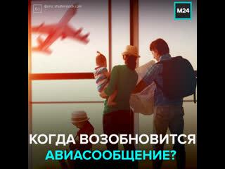 Как изменятся авиаперелеты из-за коронавируса  Москва 24