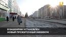 Новости UTV. В Башкирии установлен новый прожиточный минимум.